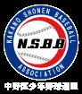 中野区少年野球連盟