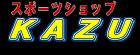 少年野球の野球用品専門店【少年野球応援店野球少年KAZU】