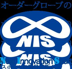 ネクストイノベーションスポーツ株式会社